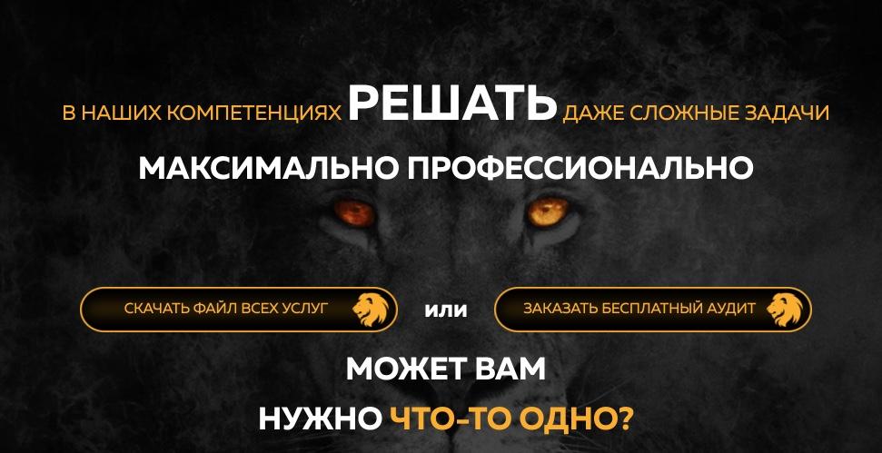 CTA на B2B-Creative.ru