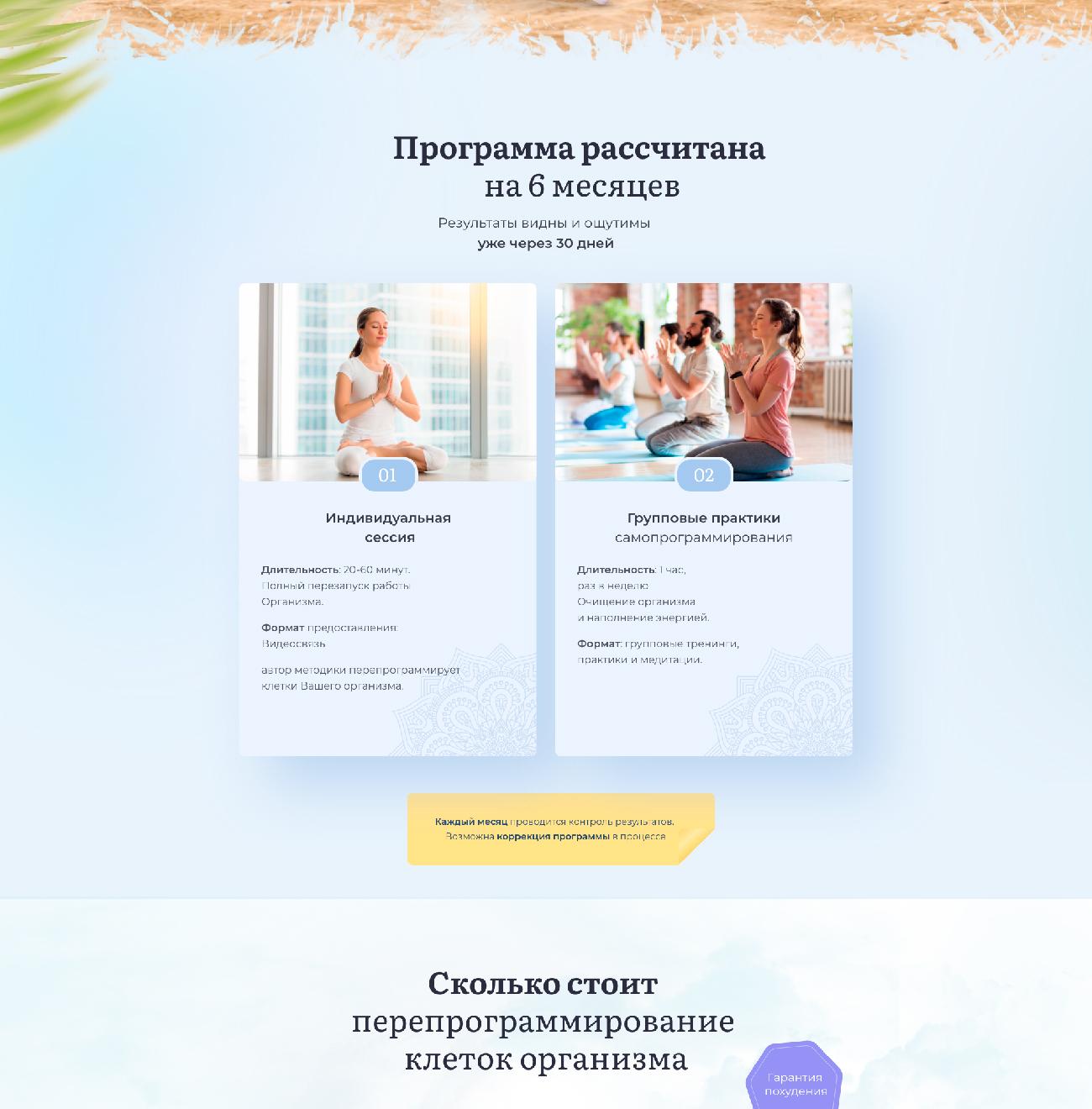 Методика похудения москва