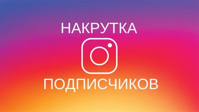 Как накрутить комментарии в Instagram, повысить вовлеченность в вашем аккаунте и не оказаться в бане: ТОП-5 проверенных способов