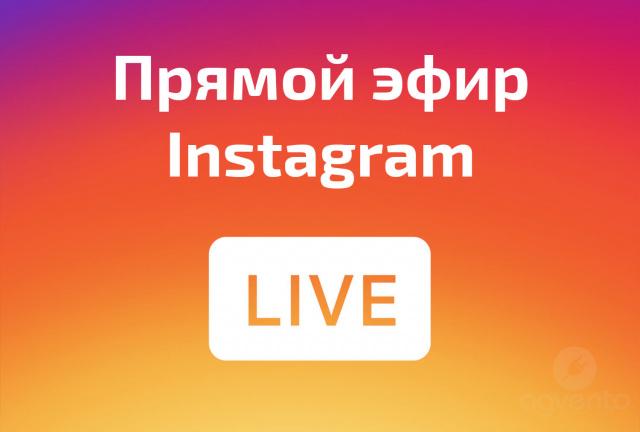 Как провести крутой прямой эфир в Instagram за 6 шагов