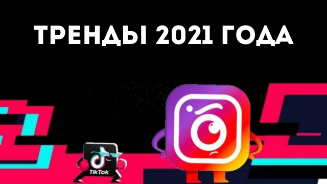 ТРЕНДЫ INSTAGRAM и TIK-TOK   в 2021 году